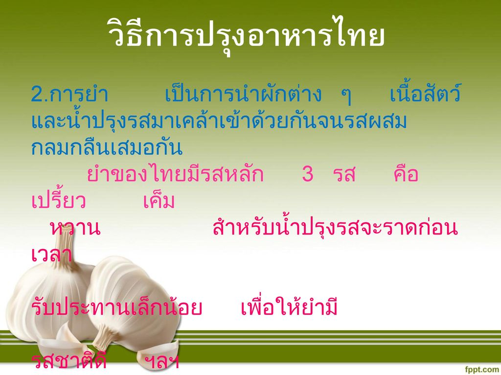 วิธีการปรุงอาหารไทย 2.การยำ เป็นการนำผักต่าง ๆ เนื้อสัตว์และน้ำปรุงรสมาเคล้าเข้าด้วยกันจนรสผสมกลมกลืนเสมอกัน.