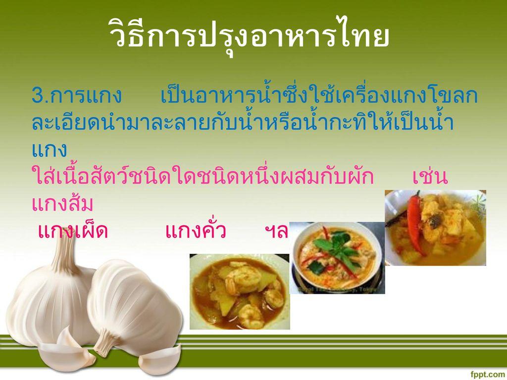 วิธีการปรุงอาหารไทย 3.การแกง เป็นอาหารน้ำซึ่งใช้เครื่องแกงโขลกละเอียดนำมาละลายกับน้ำหรือน้ำกะทิให้เป็นน้ำแกง.