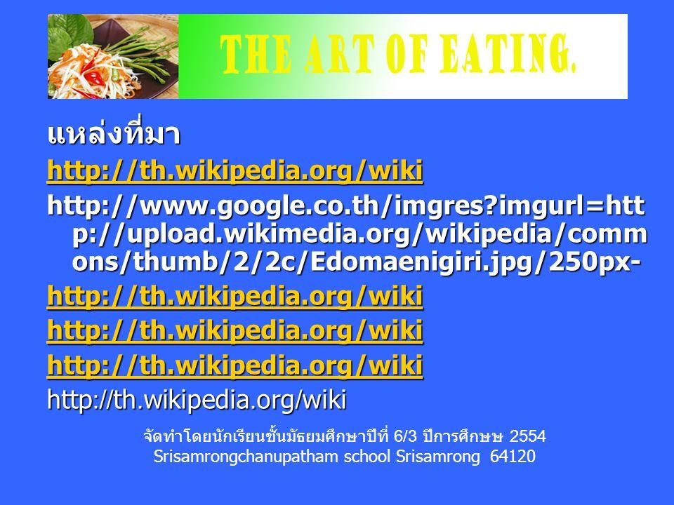 แหล่งที่มา http://th.wikipedia.org/wiki
