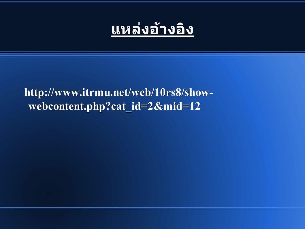 แหล่งอ้างอิง http://www.itrmu.net/web/10rs8/show- webcontent.php cat_id=2&mid=12