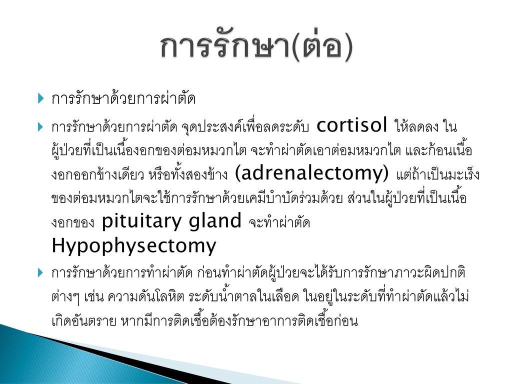 การรักษา(ต่อ) การรักษาด้วยการผ่าตัด
