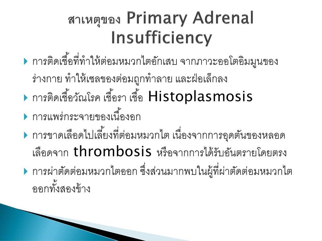 สาเหตุของ Primary Adrenal Insufficiency