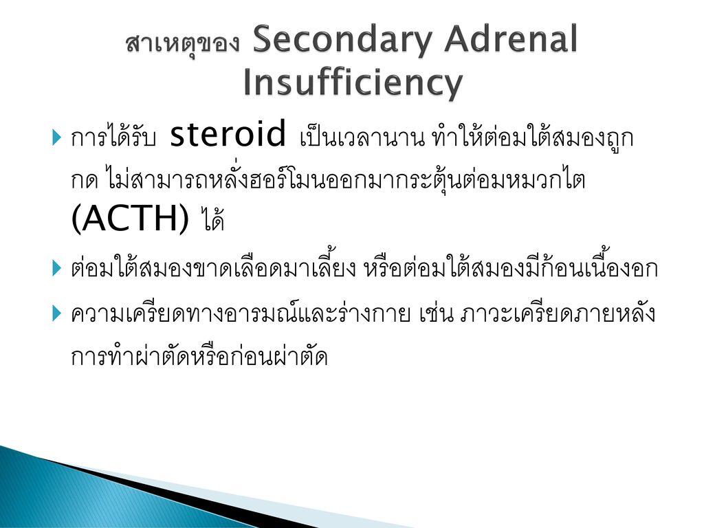 สาเหตุของ Secondary Adrenal Insufficiency