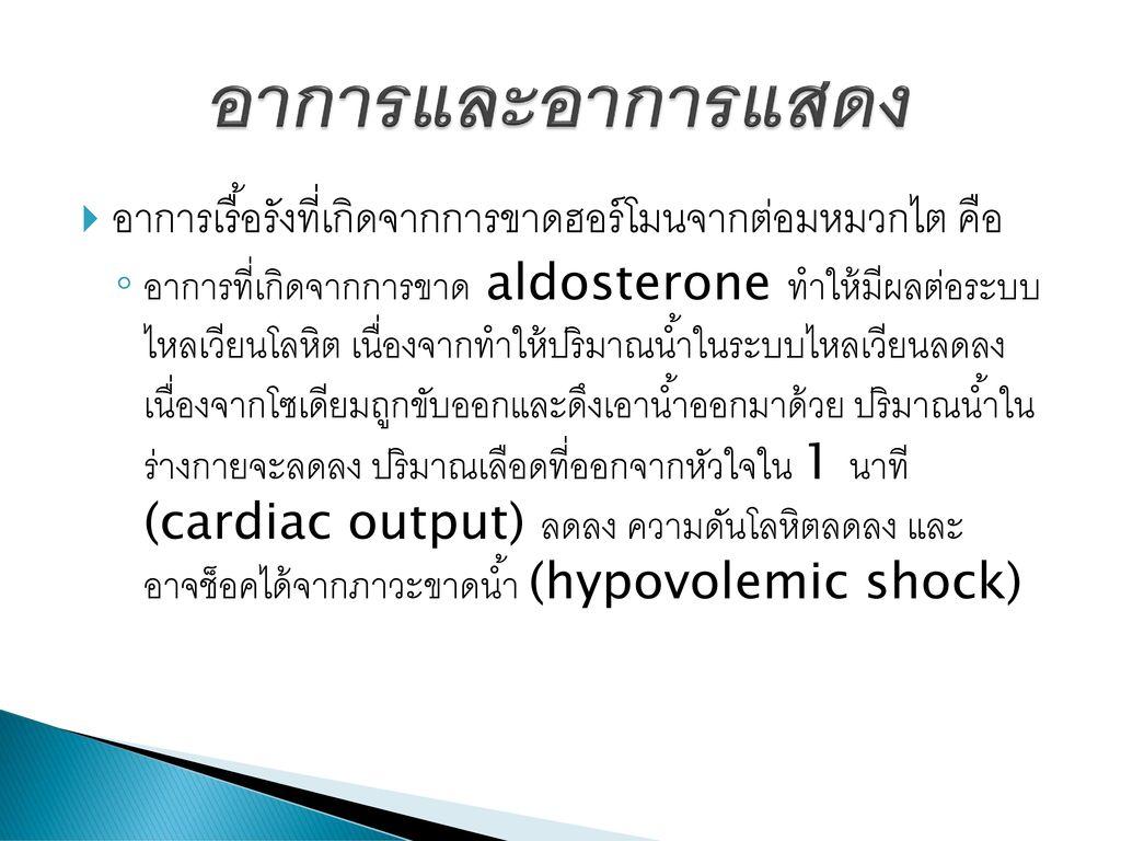 อาการและอาการแสดง อาการเรื้อรังที่เกิดจากการขาดฮอร์โมนจากต่อมหมวกไต คือ.