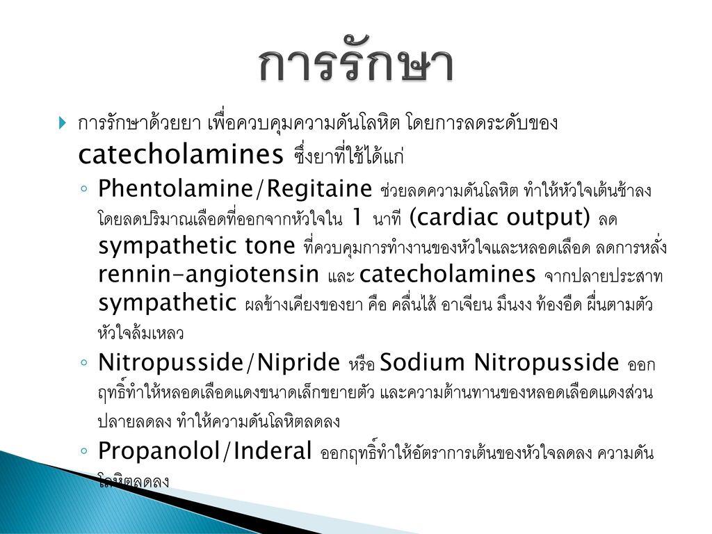 การรักษา การรักษาด้วยยา เพื่อควบคุมความดันโลหิต โดยการลดระดับของ catecholamines ซึ่งยาที่ใช้ได้แก่