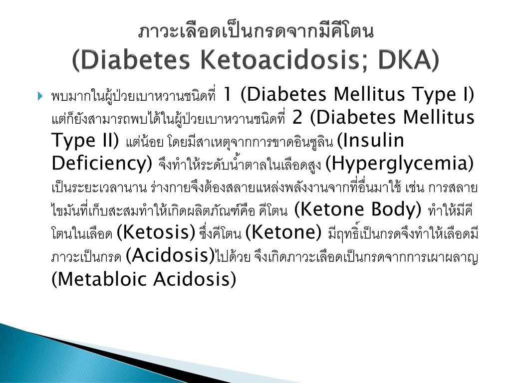 ภาวะเลือดเป็นกรดจากมีคีโตน (Diabetes Ketoacidosis; DKA)