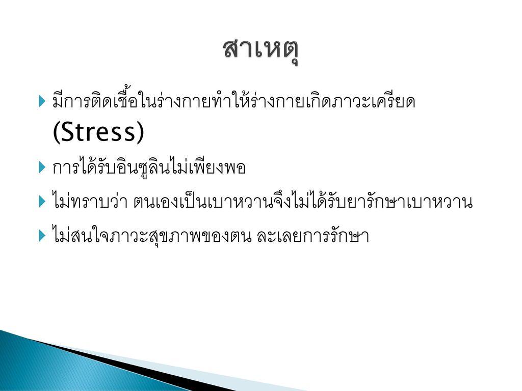 สาเหตุ มีการติดเชื้อในร่างกายทำให้ร่างกายเกิดภาวะเครียด (Stress)