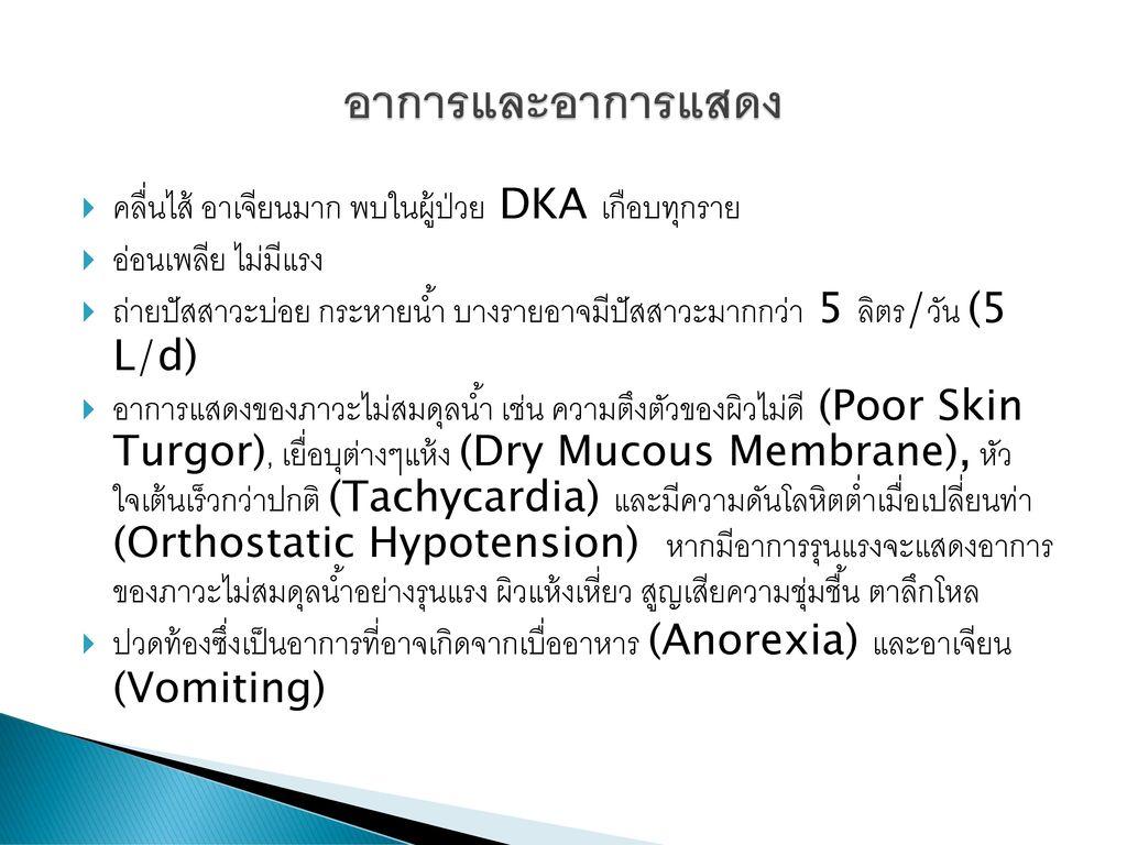 อาการและอาการแสดง คลื่นไส้ อาเจียนมาก พบในผู้ป่วย DKA เกือบทุกราย
