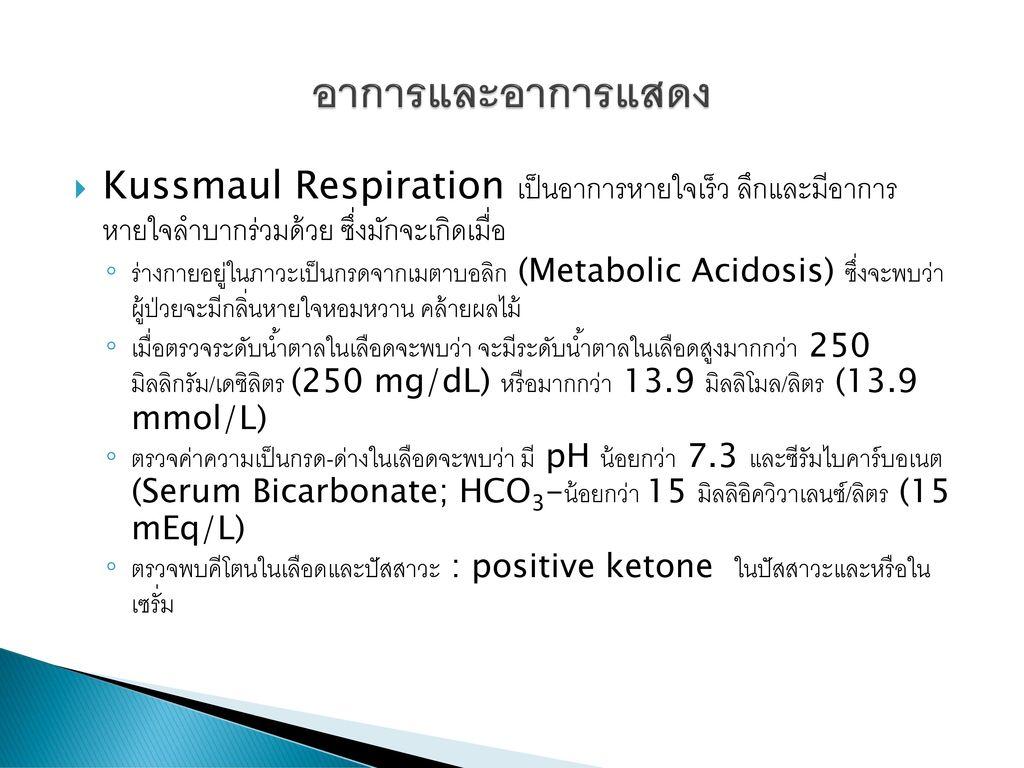 อาการและอาการแสดง Kussmaul Respiration เป็นอาการหายใจเร็ว ลึกและมีอาการ หายใจลำบากร่วมด้วย ซึ่งมักจะเกิดเมื่อ.