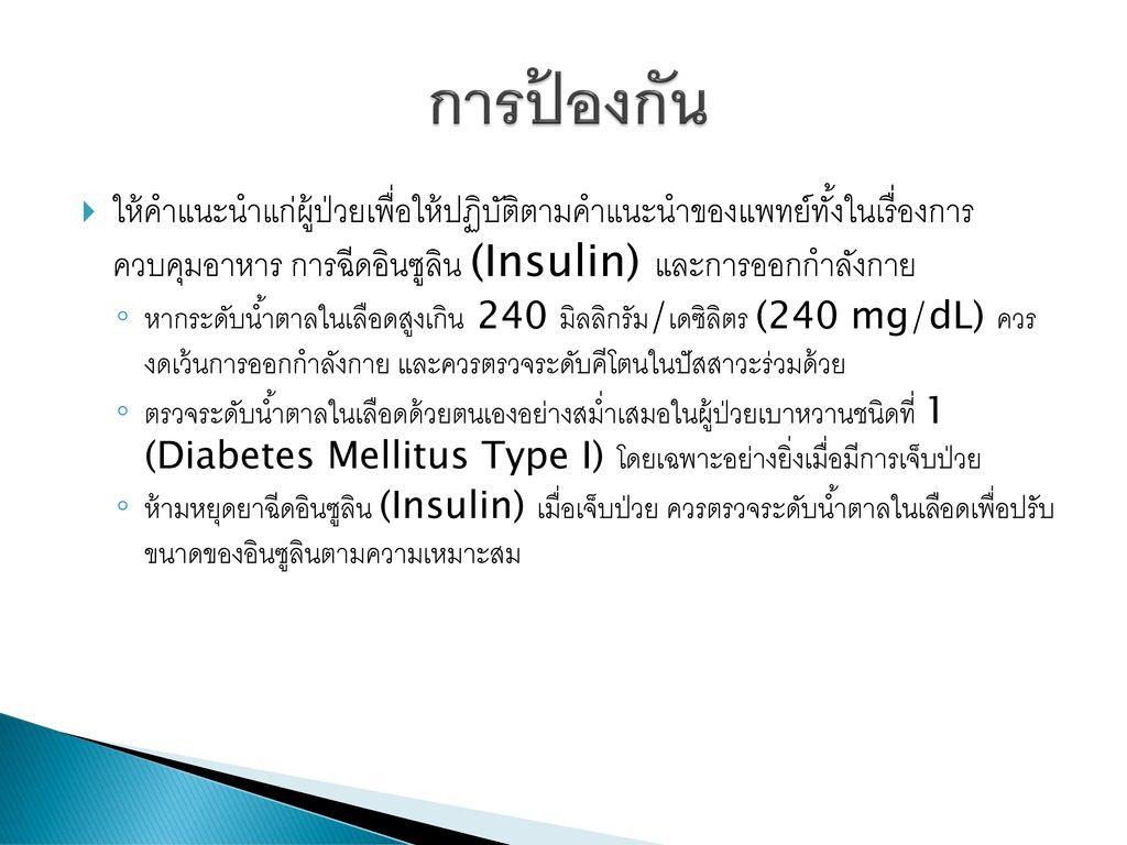 การป้องกัน ให้คำแนะนำแก่ผู้ป่วยเพื่อให้ปฏิบัติตามคำแนะนำของแพทย์ทั้งในเรื่องการ ควบคุมอาหาร การฉีดอินซูลิน (Insulin) และการออกกำลังกาย.