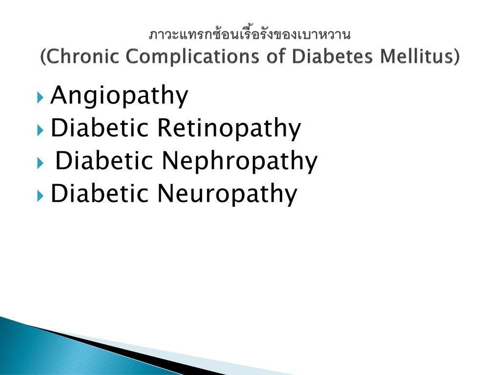 Angiopathy Diabetic Retinopathy Diabetic Nephropathy