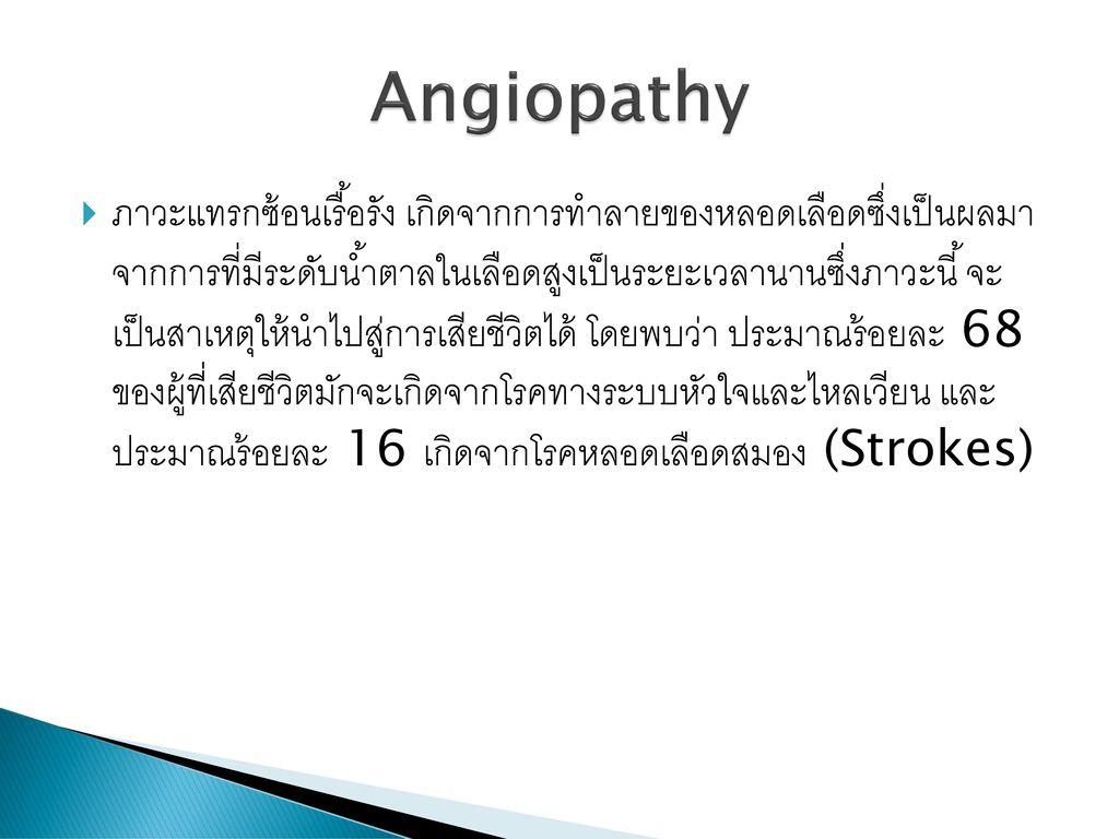 Angiopathy