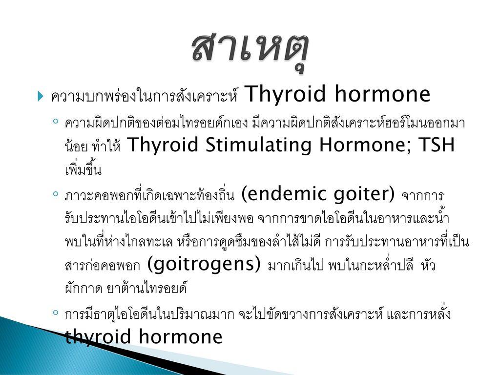 สาเหตุ ความบกพร่องในการสังเคราะห์ Thyroid hormone