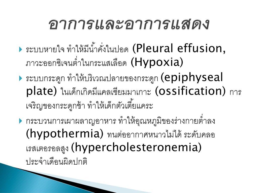 อาการและอาการแสดง ระบบหายใจ ทำให้มีน้ำคั่งในปอด (Pleural effusion, ภาวะออกซิเจนต่ำในกระแสเลือด (Hypoxia)