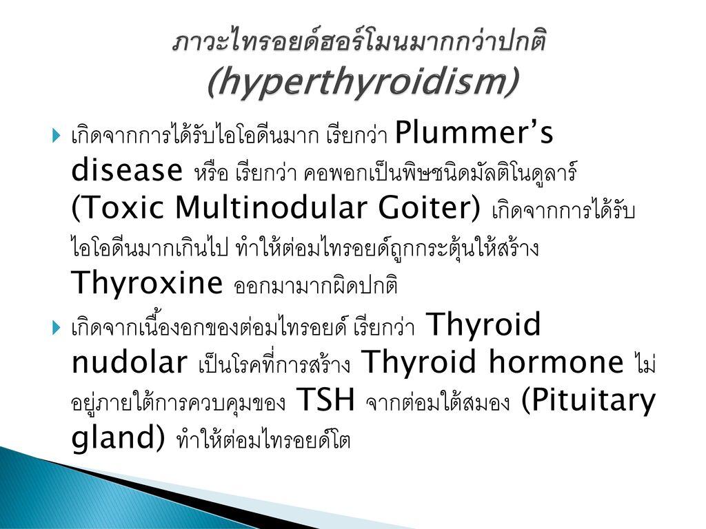 ภาวะไทรอยด์ฮอร์โมนมากกว่าปกติ (hyperthyroidism)