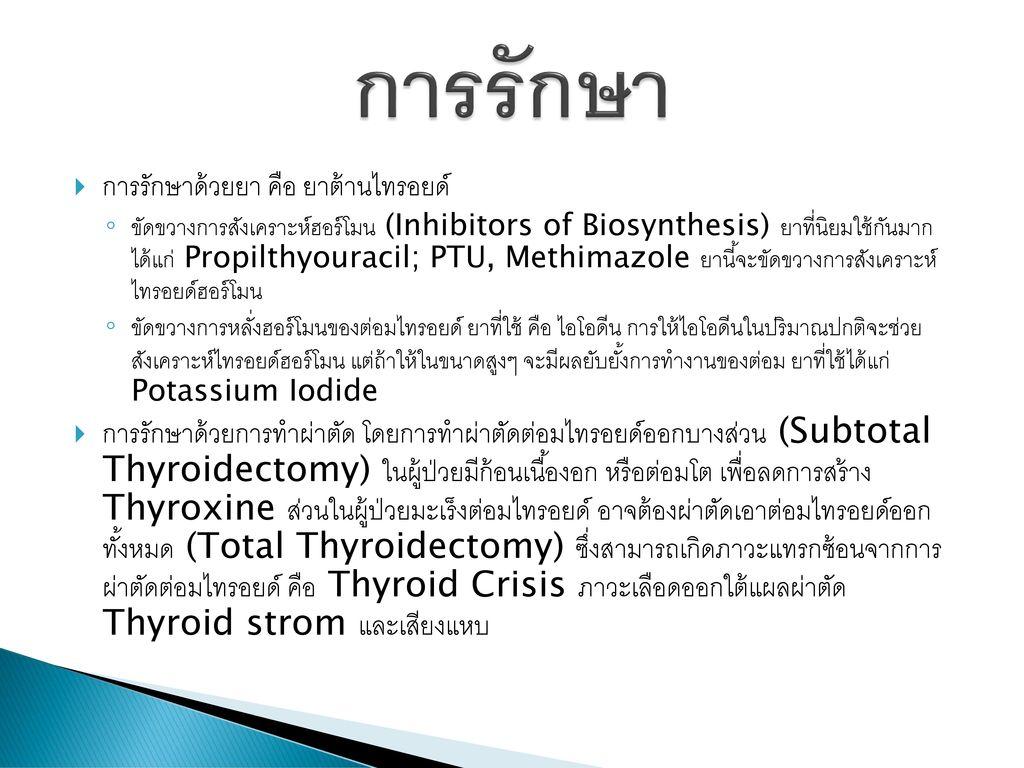 การรักษา การรักษาด้วยยา คือ ยาต้านไทรอยด์