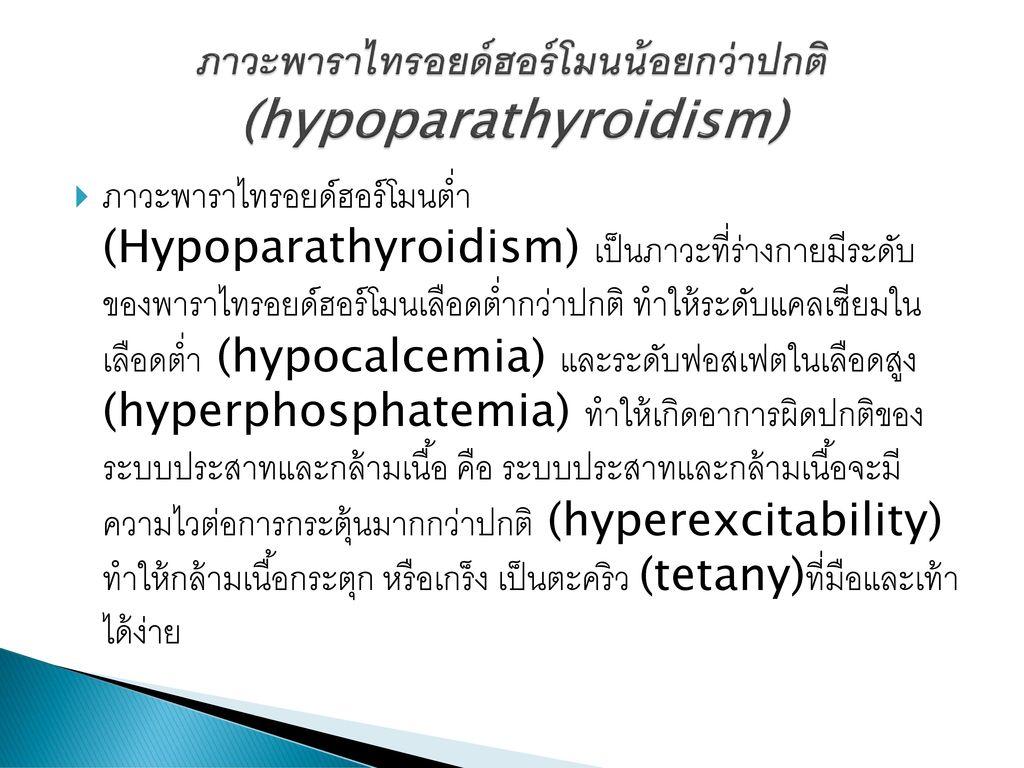 ภาวะพาราไทรอยด์ฮอร์โมนน้อยกว่าปกติ (hypoparathyroidism)