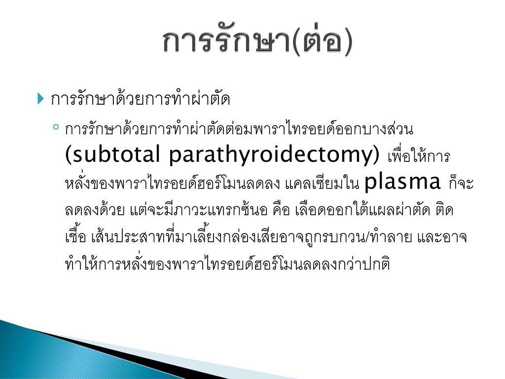 การรักษา(ต่อ) การรักษาด้วยการทำผ่าตัด
