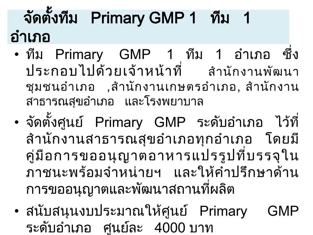 จัดตั้งทีม Primary GMP 1 ทีม 1 อำเภอ