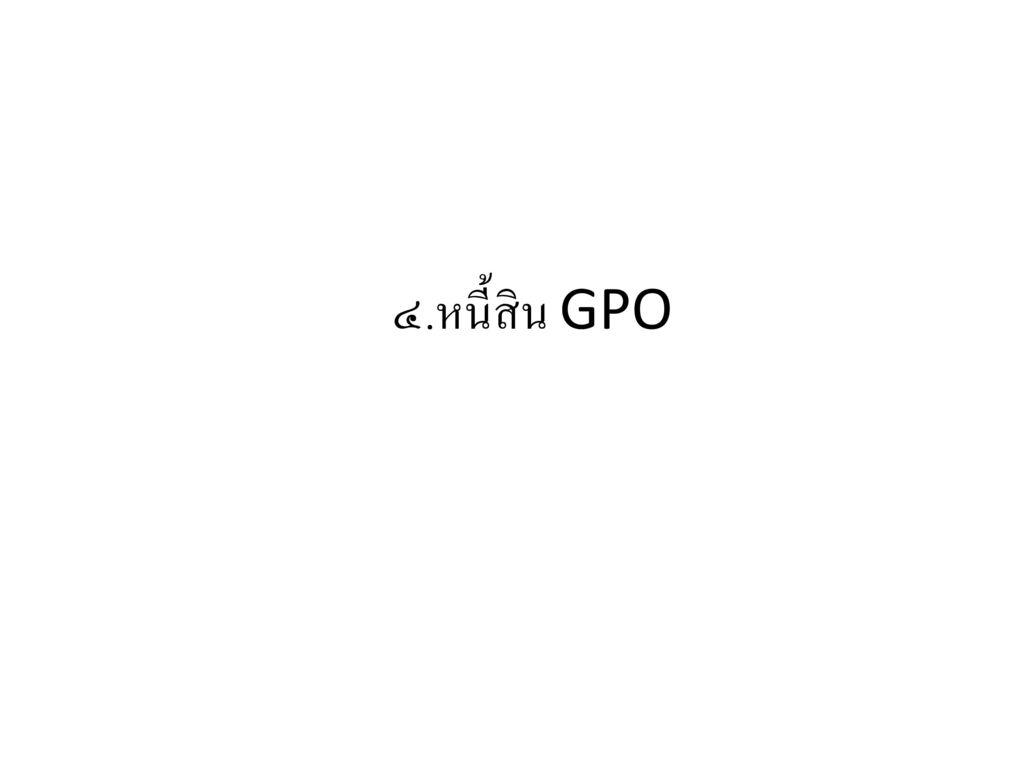 ๔.หนี้สิน GPO