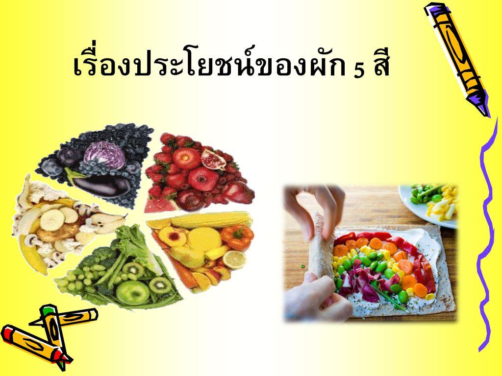 เรื่องประโยชน์ของผัก 5 สี