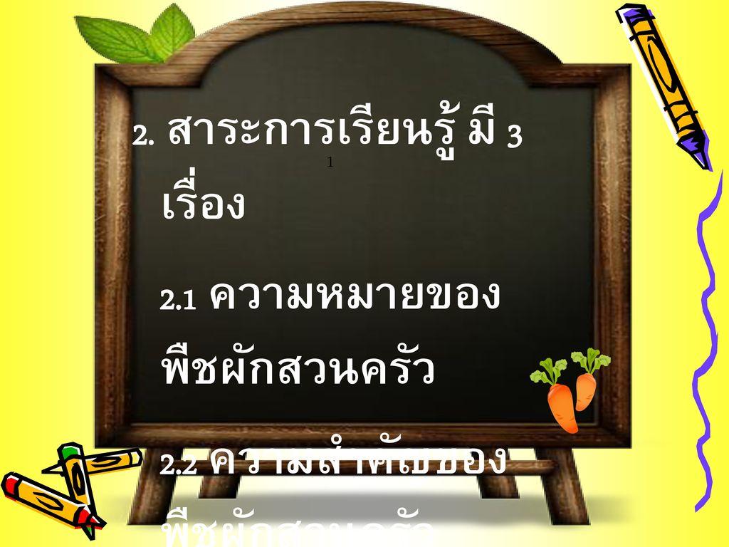 2. สาระการเรียนรู้ มี 3 เรื่อง