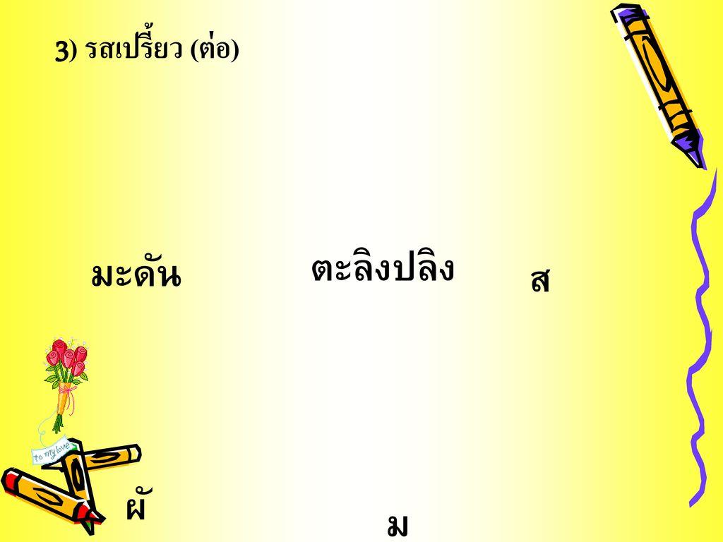 3) รสเปรี้ยว (ต่อ) ตะลิงปลิง มะดัน ส ผั ม