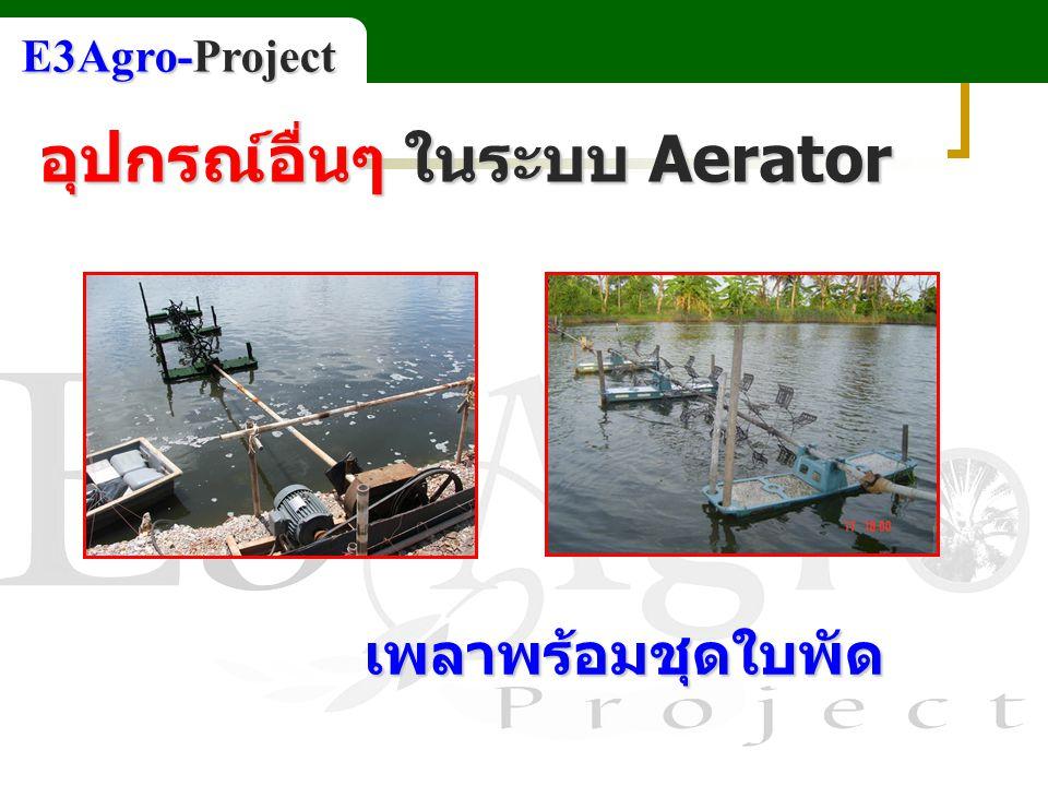 อุปกรณ์อื่นๆ ในระบบ Aerator