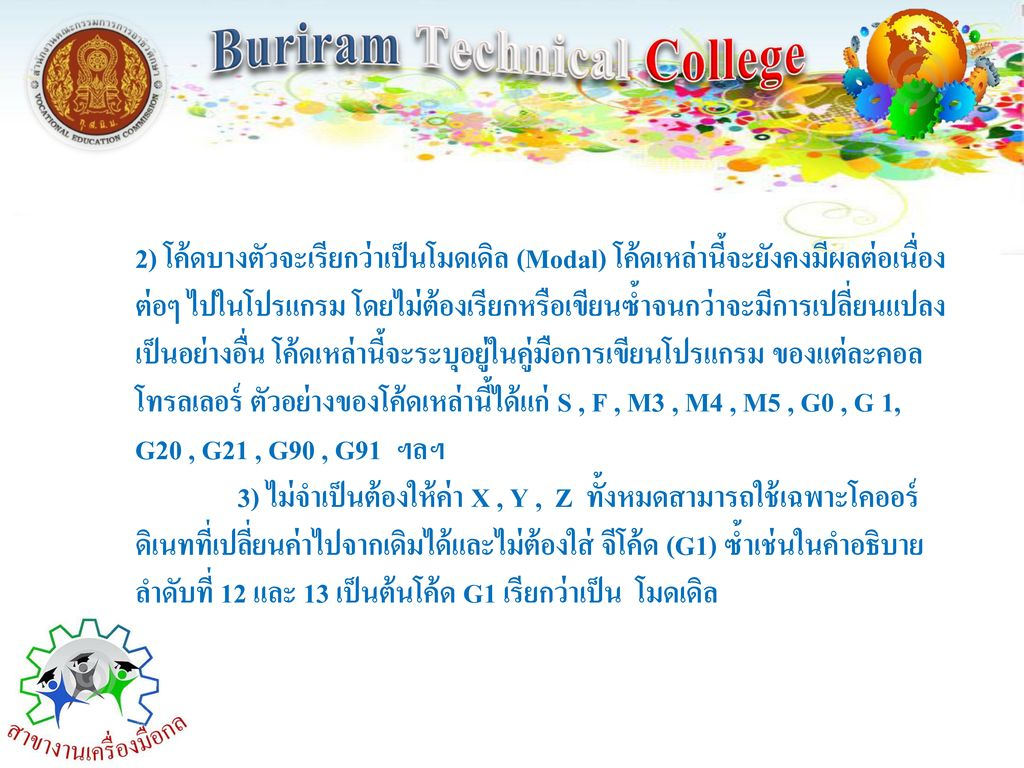 Buriram Technical College