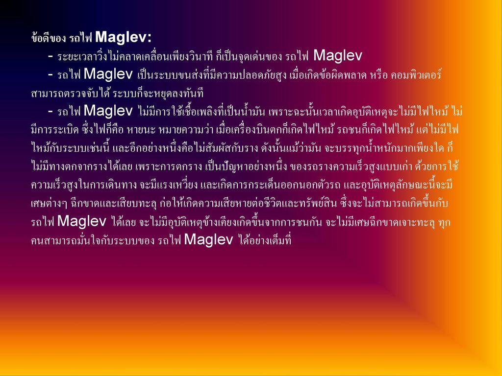ข้อดีของ รถไฟ Maglev: