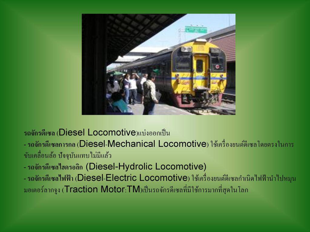 รถจักรดีเซล (Diesel Locomotive)แบ่งออกเป็น