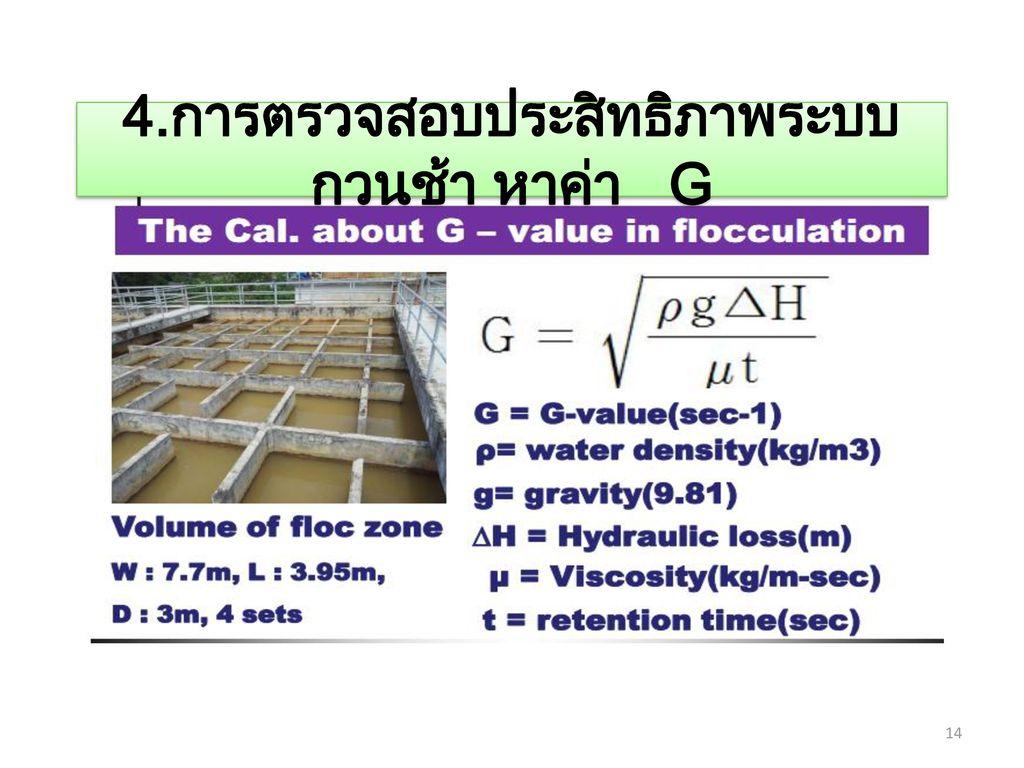 4.การตรวจสอบประสิทธิภาพระบบกวนช้า หาค่า G