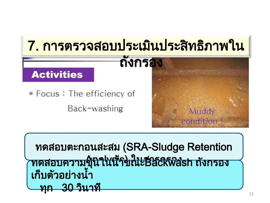 7. การตรวจสอบประเมินประสิทธิภาพในถังกรอง