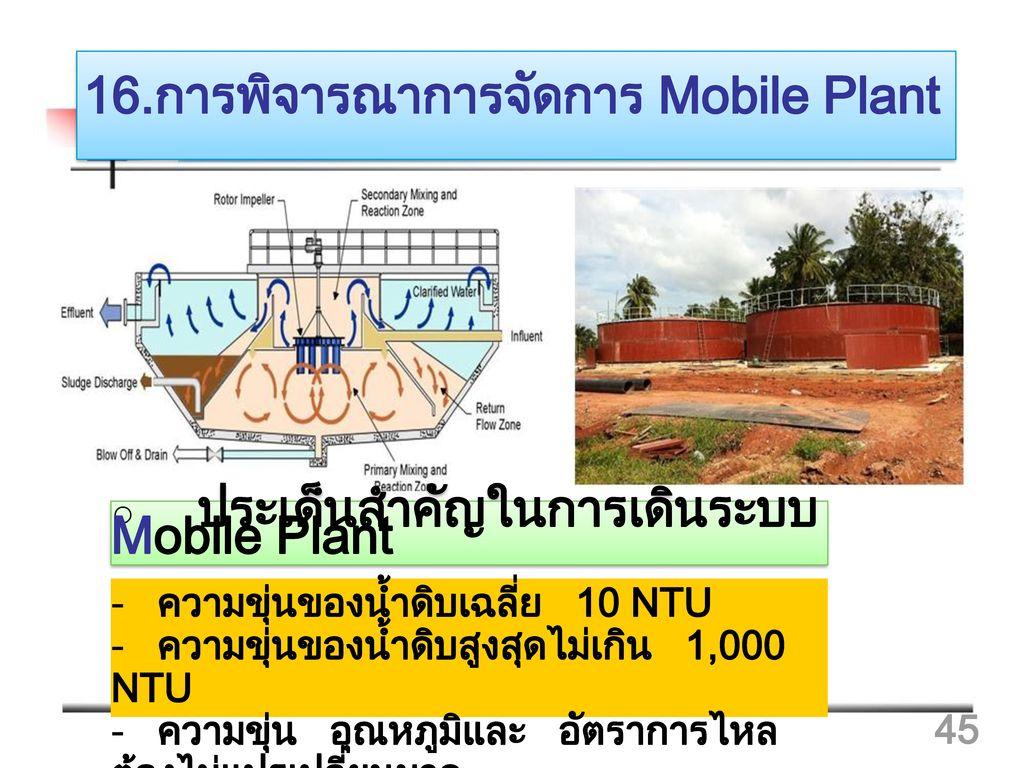 16.การพิจารณาการจัดการ Mobile Plant