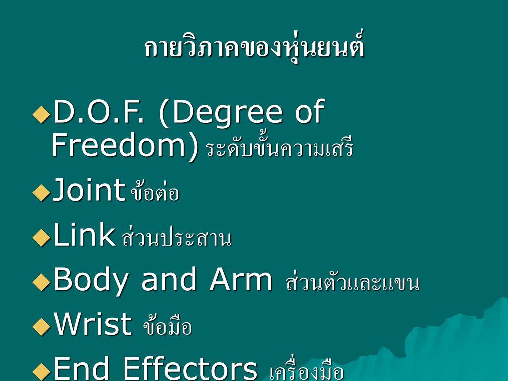 กายวิภาคของหุ่นยนต์ D.O.F. (Degree of Freedom) ระดับขั้นความเสรี