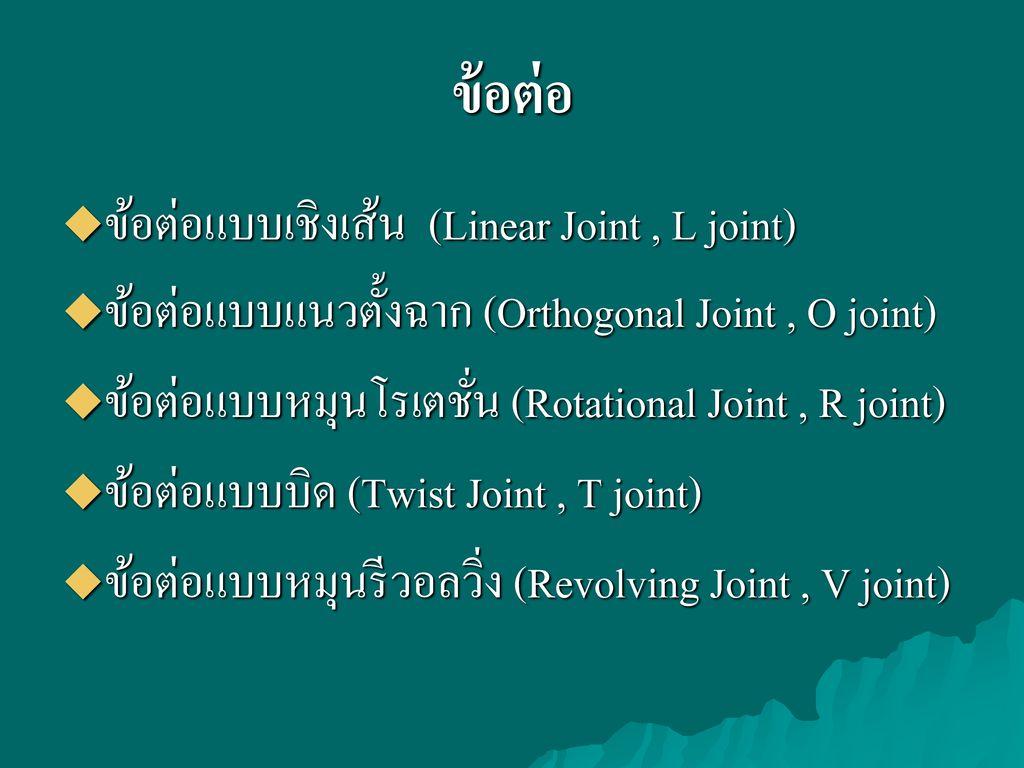 ข้อต่อ ข้อต่อแบบเชิงเส้น (Linear Joint , L joint)
