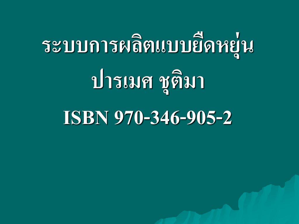 ระบบการผลิตแบบยืดหยุ่น ปารเมศ ชุติมา ISBN 970-346-905-2