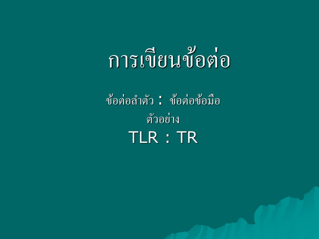 ข้อต่อลำตัว : ข้อต่อข้อมือ ตัวอย่าง TLR : TR