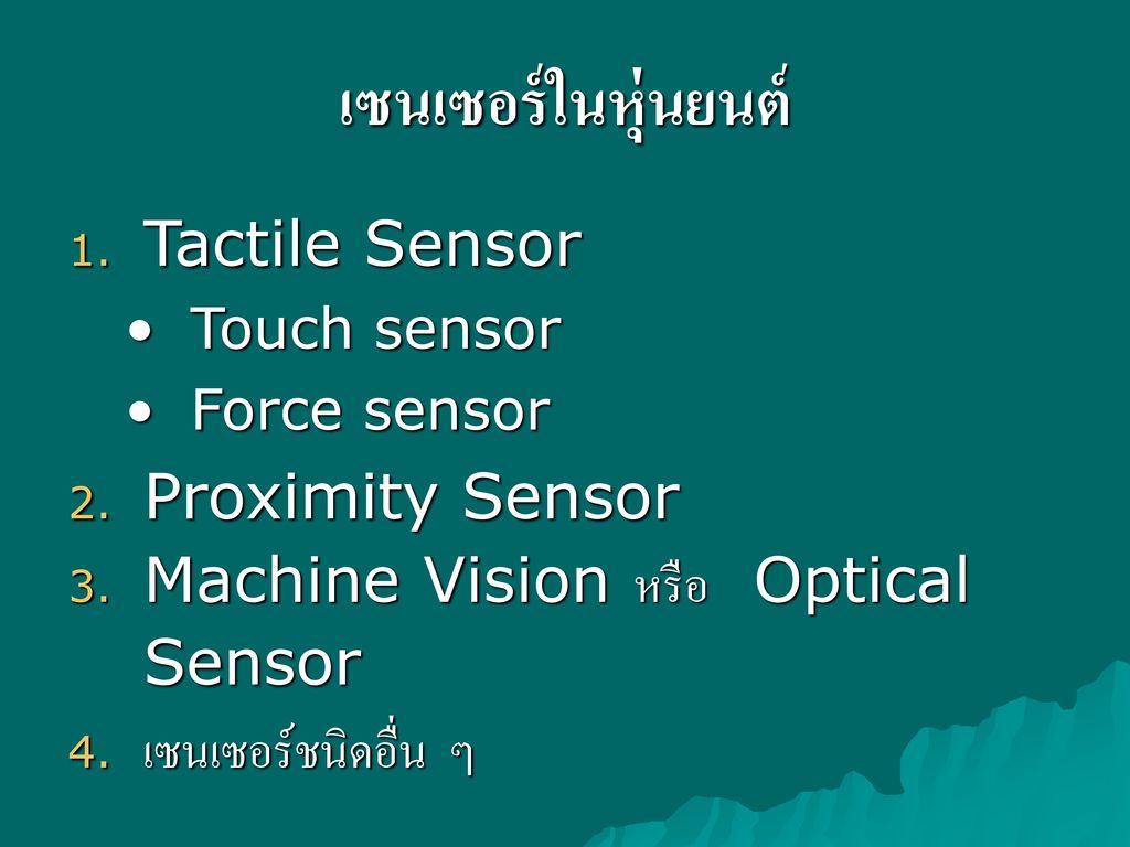 เซนเซอร์ในหุ่นยนต์ Tactile Sensor Proximity Sensor