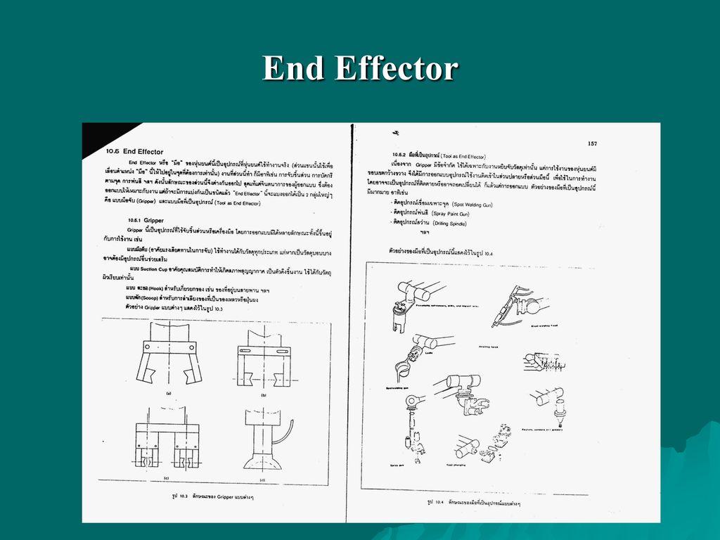 End Effector
