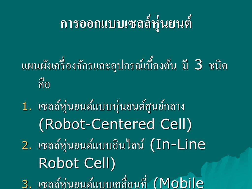 การออกแบบเซลล์หุ่นยนต์