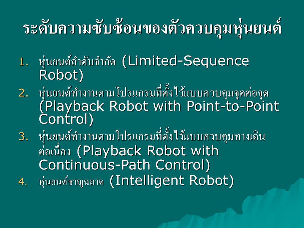 ระดับความซับซ้อนของตัวควบคุมหุ่นยนต์