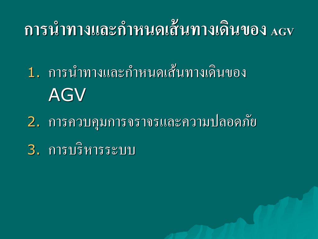 การนำทางและกำหนดเส้นทางเดินของ AGV
