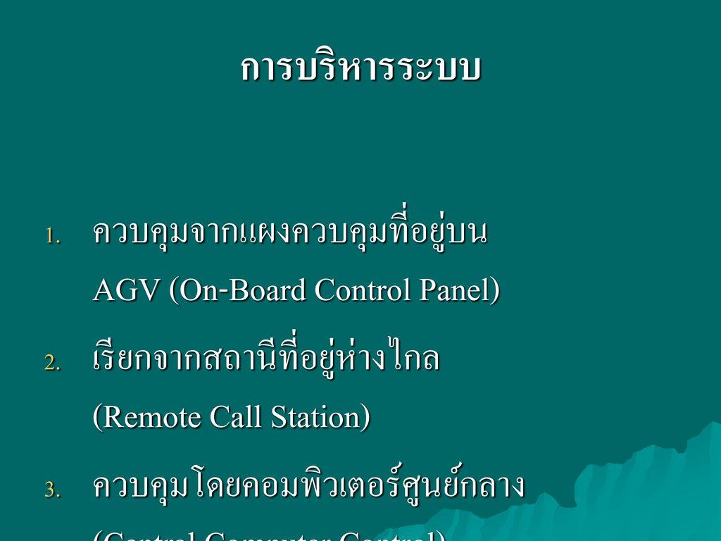 การบริหารระบบ ควบคุมจากแผงควบคุมที่อยู่บน AGV (On-Board Control Panel)