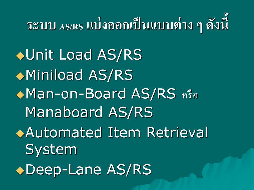 ระบบ AS/RS แบ่งออกเป็นแบบต่าง ๆ ดังนี้