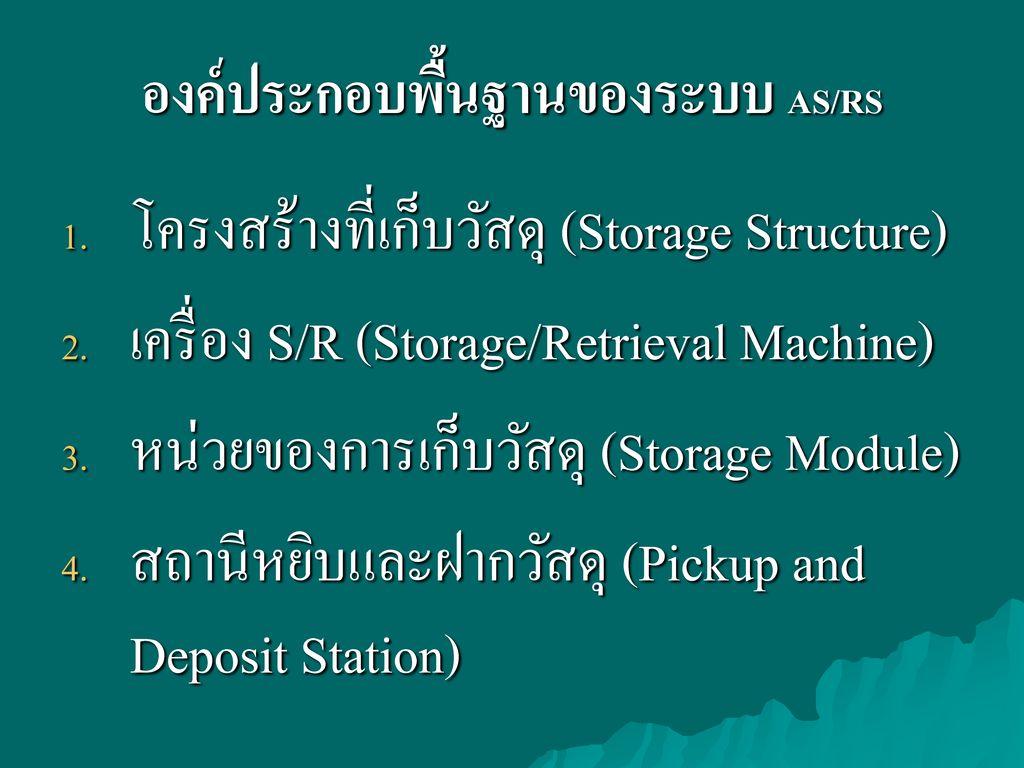 องค์ประกอบพื้นฐานของระบบ AS/RS