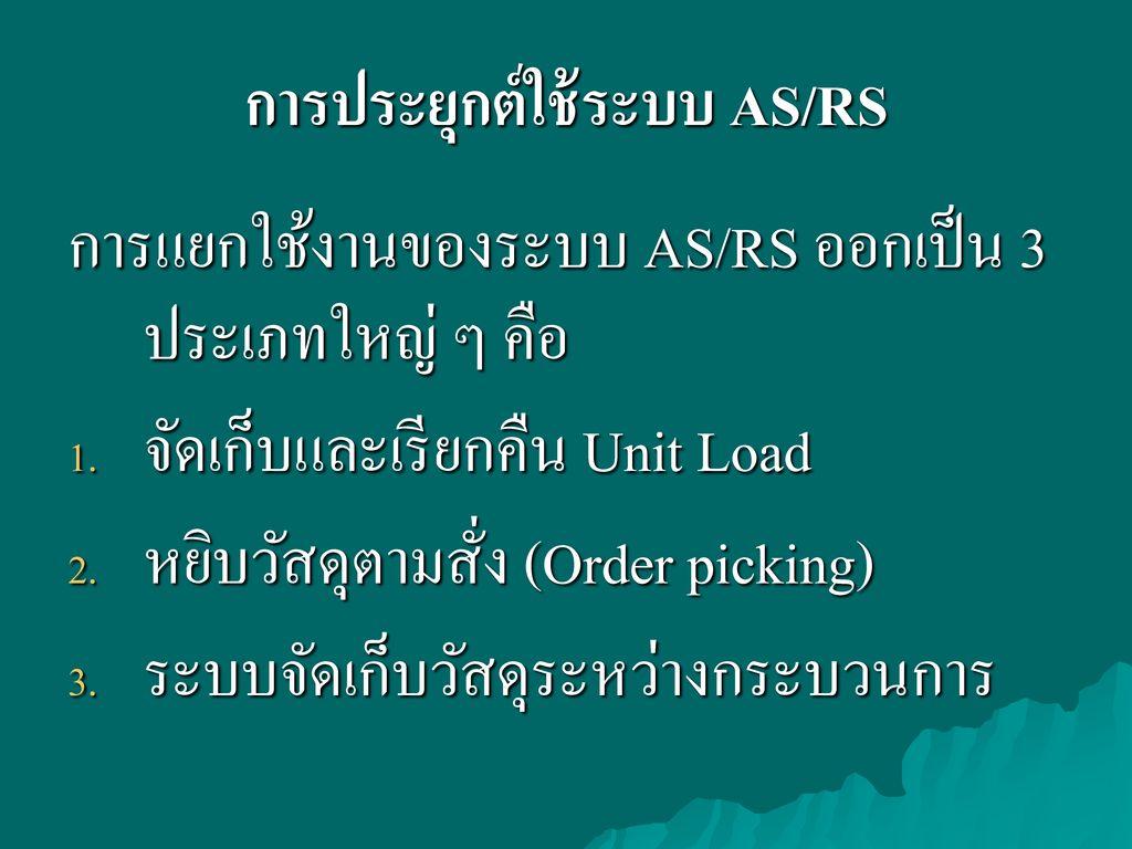 การประยุกต์ใช้ระบบ AS/RS