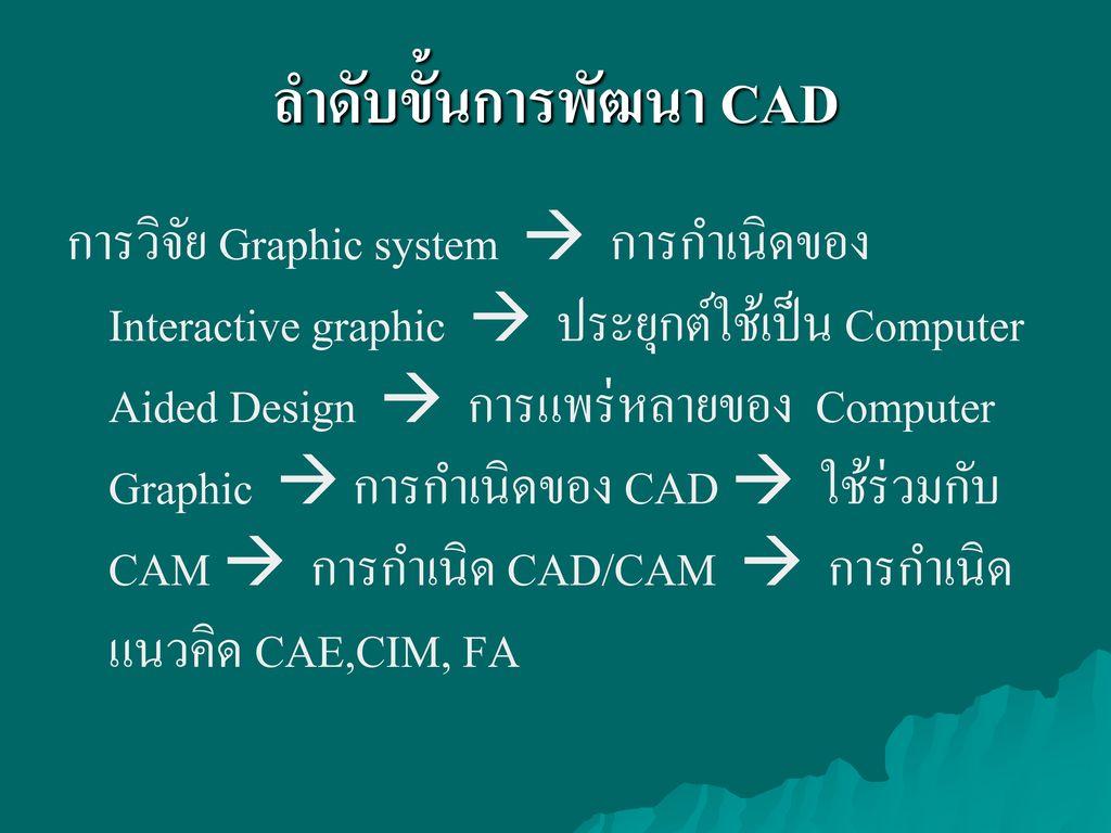 ลำดับขั้นการพัฒนา CAD