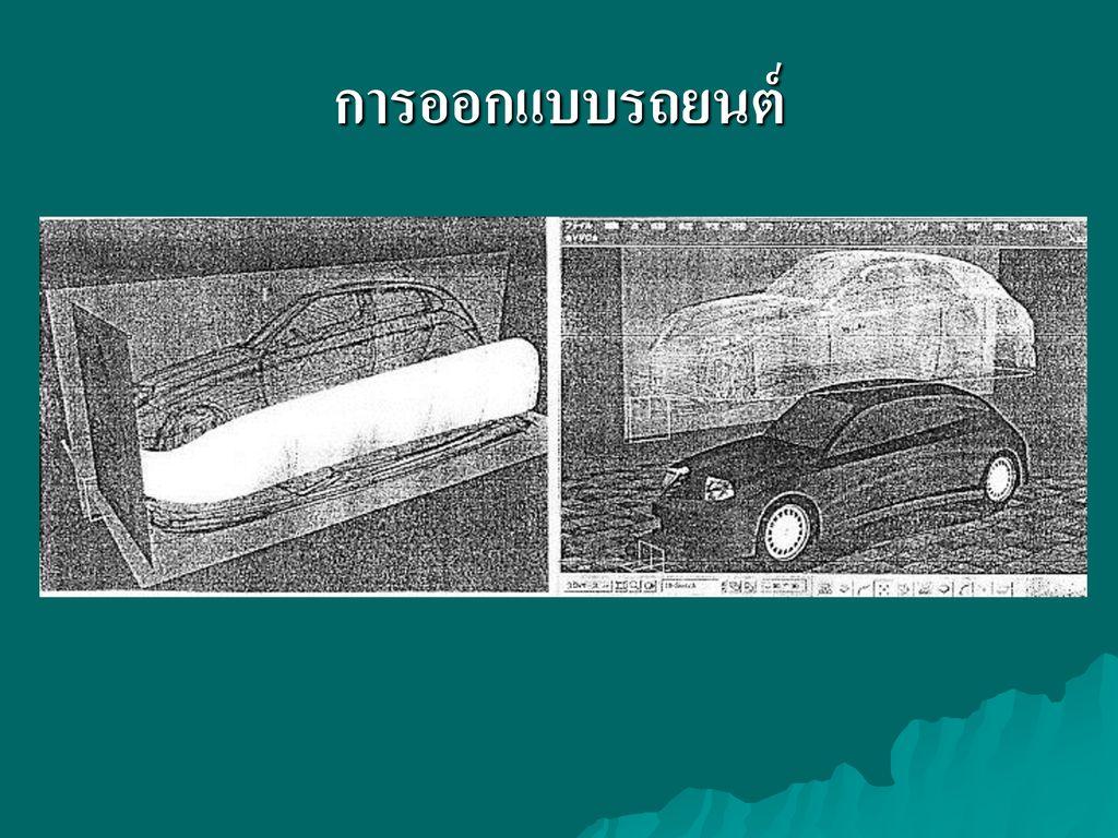 การออกแบบรถยนต์