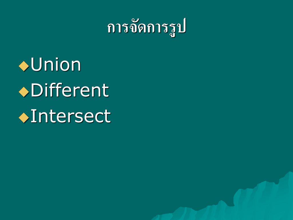 การจัดการรูป Union Different Intersect